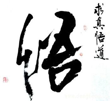 wudao111