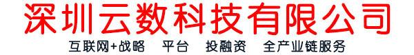 深圳云数科技:互联网+战略,平台,投融资 全产业链服务